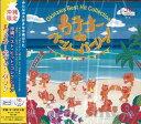 オムニバス「沖縄ベスト・ヒット・コレクション ウチナーdeパーリー・パーリー!」