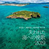 「失われた海への挽歌2019」