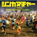 2012年1月27日発売。沖縄限定シングル。宮沢和史+DIAMANTES 宮沢和史+DIAMANTES+シンカヌチ...