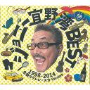 ジョニー宜野湾「ジョニー宜野湾 BEST 1998-2014」