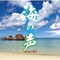 natchy(なっちぃ)・貴之「海の声」