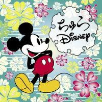 NEW!!【インスト+歌】ちゅらディズニー楽団「ちゅらディズニー」