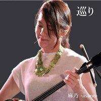 麻乃-asano-「巡り」