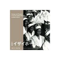 【民族音楽】宮里千里「琉球弧の祭祀久高島イザイホー」