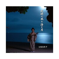 大城美佐子「琉球の風と海と月」