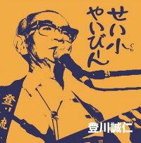登川誠仁「せい小やいびーんコザ・てるりん祭ライブ」