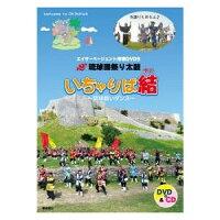 【DVD】琉球國祭り太鼓エイサーページェント指導DVD9