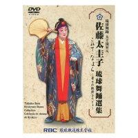 【DVD】佐藤太圭子「佐藤太圭子琉球舞踊選集こねて・なよら〜華々」