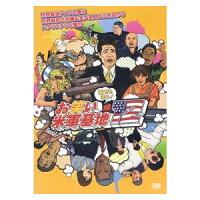 【DVD】お笑い米軍基地12