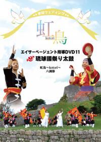 「琉球國祭り太鼓エイサーページェント指導DVD11」