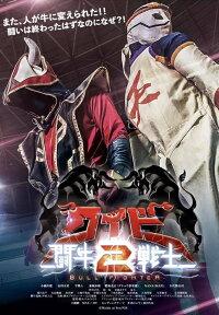 「闘牛戦士ワイドー2」