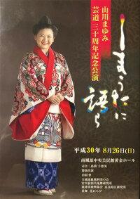 【DVD】山川まゆみ「芸道三十周年記念公演しまうたに語ら」