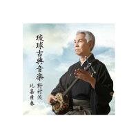 比嘉康春「琉球古典音楽1野村流上巻(一)」