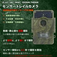 LtlAcornトレイルカメラLtl-6511MC/850NMPIR新センサー方式採用