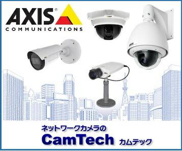 AXIS MOUNT 固定ネットワークカメラQ1765-LE【新品】0509-001アクシス