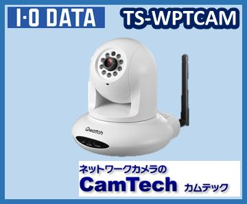 TS-WPTCAM[生産完了/在庫切れ] IO/DATA(アイオーデータ)有線/無線LAN対応 パンチルトネットワ...
