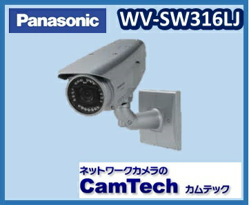 WV-SW316LJ 監視カメラ Panasonic i-pro SmartHD 屋外ハウジング一体型ネットワークカメラ【新品】:ネットワークカメラのCamTech