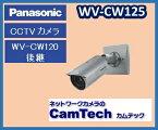 【在庫あり】WV-CW125 パナソニック 屋外ハウジング一体型カラーテルックカメラ【送料無料】【新品】