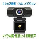 ウェブカメラ webカメラ マイク内蔵 fhd 1080P ...