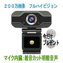ウェブカメラ webカメラ マイク内蔵 1080P 200万...