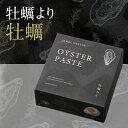 蒸し牡蠣をペースト状にした新食材【牡蠣みそ OYSTER PASTE(単品)】