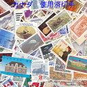 カナダ 切手 パケット (使用済み切手)(約)100枚入り 同一商品も入っています。【メール便配送(ポスト...