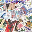 コラージュに人気世界の切手パケット(使用済み切手)(約)100枚入り同一商品も入っています【メール便可】