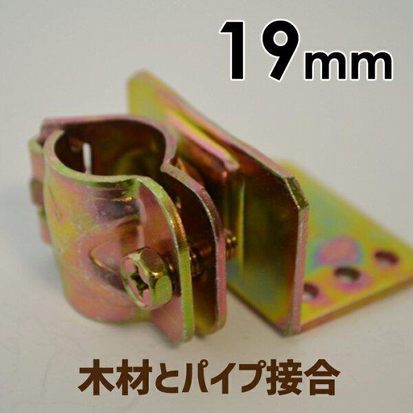 パイプクランプクランプ金物DIY工具単管クランプ19mmx垂木(タルキ)自在(直交並列自由自在)DIY木材とパイプつなぎ止め金具