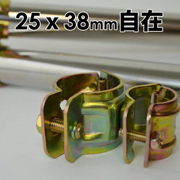 パイプクランプ金物25mmx38mm自在(直交並列自由自在)工具不要蝶ネジ仕様DIY農業用資材単管クランプ単管パイプジョイント連
