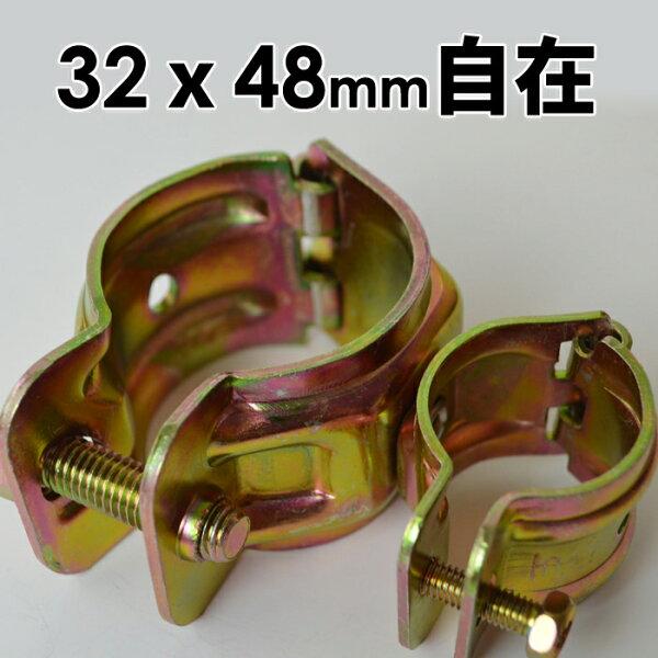 クランプ金物単管パイプ自在パイプクランプ単管クランプ32mmx48mm(直交並列自由自在)DIY工具農業用資材ジョイント連結同径