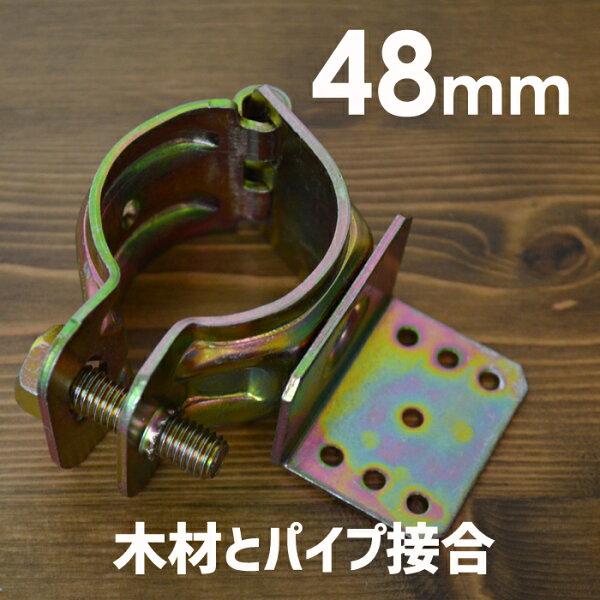 クランプ金物単管パイプ自在(直交並列自由自在)単管クランプ48mmx垂木タルキDIY工具木材とパイプつなぎ止め金具固定金具パイプ