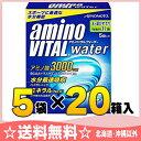 味の素アミノバイタルウォーター1L用(29.4g×5袋)20箱入味の素 アミノバイタル ウォーター 1...