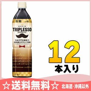 宏富格言三胞胎瓶咖啡低糖 900 毫升 pet 12 件 [細糖低糖咖啡拿鐵咖啡]