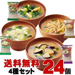 アマノフーズフリーズドライいつものおみそ汁いろいろ野菜4種24食セット