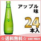 アップルタイザー 275ml 瓶 24本入〔アップルサイダー 果汁100% 炭酸飲料〕