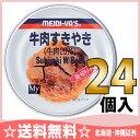 【缶詰専門店】明治屋 缶詰 牛肉すきやき 70g 24入