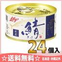 リリー 缶詰 さば水煮 180g 24個入〔EO T2号 さば缶 Lily 【楽ギフ_のし】〕 - 専門店 中江
