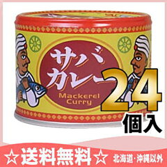 信田 缶詰 サバカレー 190g 24入