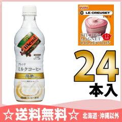 ダイドーブレンドミルクコーヒー450mlペット24本入【送料無料】北海道・沖縄以外ダイドーブレン...