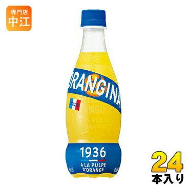 サントリー オランジーナ 420ml ペットボトル 24本入〔12%混合果汁入り飲料(炭酸ガス入り) オレンジーナ 果汁炭酸飲料 サントリー シュウェップス〕