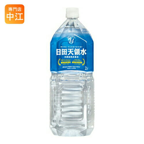 日田天領水 2.0リットルペットボトル 10本入 〔ミネラルウォーター〕