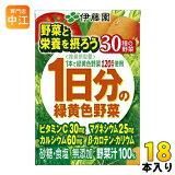 伊藤園 1日分の緑黄色野菜 100ml 紙パック 18本入(野菜ジュース)