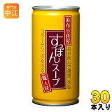 岩谷産業 麻布小銭屋 すっぽんスープ 190g 缶 30本入