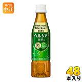 〔送料無料〕花王 ヘルシア緑茶 350ml ペットボトル スリムボトル 24本入×2 まとめ買い