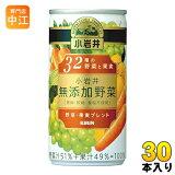 キリン 小岩井 無添加野菜 32種の野菜と果実 190g 缶 30本入(野菜ジュース)