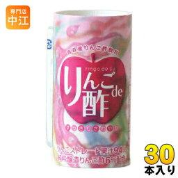 青研 りんごde酢 125ml カート缶 30本入 〔酢飲料〕