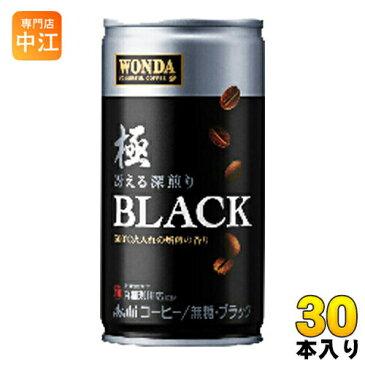アサヒ ワンダ WONDA 極 ブラック 冴える深煎り 185g 缶 30本入