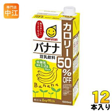マルサン 豆乳飲料 バナナ カロリー50%オフ 1000ml 紙パック 6本入×2 まとめ買い〔豆乳 豆乳飲料 カロリーオフ まるさん とうにゅう〕