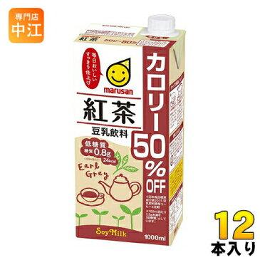マルサン 豆乳飲料 紅茶 カロリー50%オフ 1000ml 紙パック 6本入×2 まとめ買い〔豆乳 豆乳飲料 カロリーオフ〕