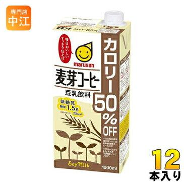 マルサン 豆乳飲料 麦芽コーヒー カロリー50%オフ 1000ml 紙パック 6本入×2 まとめ買い〔豆乳 麦芽 カロリー50%オフ とうにゅう 麦芽 こーひー カロリーオフ 1000ml〕